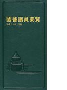 国会議員要覧 平成30年2月版 [第84版]