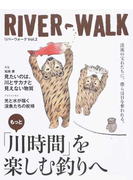 RIVER−WALK Vol.2 もっと「川時間」を楽しむ釣りへ