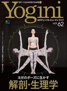 【期間限定ポイント40倍】Yogini Vol.62