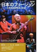 日本のフュージョンfeaturing CASIOPEA 3rd