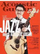 アコースティック・ギター・ブック 46 ジャズmeetsアコースティック・ギター