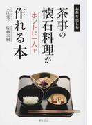 茶事の懐石料理がホントに一人で作れる本 お茶を楽しむ