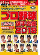 ショウアップナイタープロ野球選手名鑑 2018 (FUSOSHA MOOK)