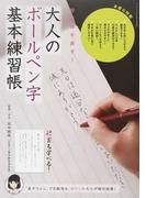 大人のボールペン字基本練習帳 字は体を表す! (サンエイムック)(サンエイムック)