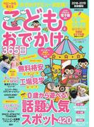 こどもとおでかけ365日 首都圏版2018−2019 (ぴあMOOK ぴあファミリーシリーズ)