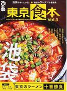 東京食本 旬の「食」と「街」を楽しむ首都圏版グルメガイド Vol.3 特集1池袋のおいしい店! 特集2東京のラーメン十番勝負 (ぴあMOOK)