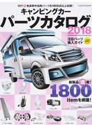 キャンピングカーパーツカタログ 2018 新製品満載!1800点収録!