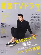 もっと知りたい!韓国TVドラマ vol.83