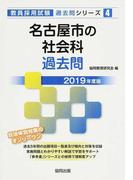 名古屋市の社会科過去問 2019年度版
