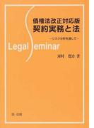 契約実務と法 リスク分析を通して 債権法改正対応版
