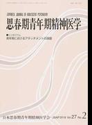 思春期青年期精神医学 第27巻第2号 シンポジウム青年期におけるアタッチメントの課題