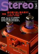 stereo (ステレオ) 2018年 03月号 [雑誌]