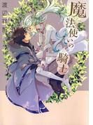 【期間限定価格】魔法使いの騎士(1)【電子限定描き下ろし付き】