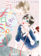 うさぎとロープ(1)【電子限定描き下ろし付き】
