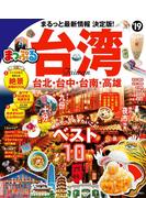 まっぷる 台湾'19