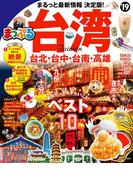 【期間限定価格】まっぷる 台湾'19
