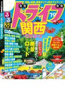 【期間限定価格】るるぶドライブ関西ベストコース'19