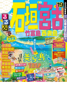 るるぶ石垣 宮古 竹富島 西表島'19(るるぶ情報版(国内))