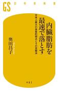 【期間限定価格】内臓脂肪を最速で落とす 日本人最大の体質的弱点とその克服法