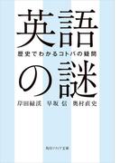 英語の謎 歴史でわかるコトバの疑問(角川ソフィア文庫)