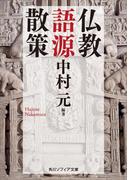 仏教語源散策(角川ソフィア文庫)