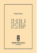 中公DD 平成の100人(中央公論 Digital Digest)