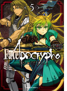 Fate/Apocrypha(5)(角川コミックス・エース)
