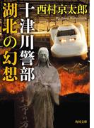 十津川警部 湖北の幻想(角川文庫)