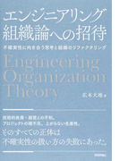 エンジニアリング組織論への招待 不確実性に向き合う思考と組織のリファクタリング