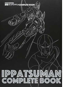 逆転イッパツマンCOMPLETE BOOK タイムボカンシリーズ