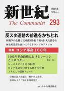 新世紀 The Communist 293(2018−3月) 特集ロシア革命一〇〇年