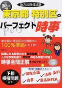 地方公務員試験東京都・特別区のパーフェクト時事 平成30年度対応