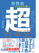 世界史とつなげて学べ超日本史 日本人を覚醒させる教科書が教えない歴史