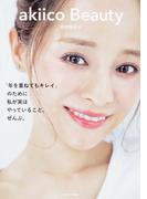 akiico Beauty 「年を重ねてもキレイ」のために私が実はやっていること、ぜんぶ。