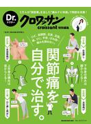 関節痛を自分で治す。 ひざ、股関節、足首、足指、肩、ひじ、手首、ばね指…痛みを諦めない。