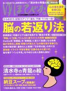 ゆほびか 2018年 04月号 [雑誌]