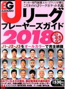 エルゴラッソ Jリーグプレーヤーズガイド2018 2018年 02月号 [雑誌]