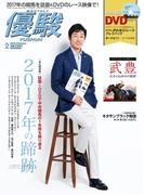 月刊『優駿』 2018年2月号
