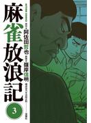 麻雀放浪記 : 3(アクションコミックス)