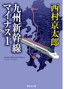 九州新幹線マイナス1(祥伝社文庫)