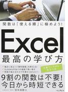 Excel最高の学び方 関数は「使える順」に極めよう! (できるビジネス)