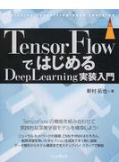 TensorFlowではじめるDeepLearning実装入門 実務で役に立つ深層学習の知識を収録