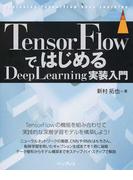 TensorFlowではじめるDeepLearning実装入門 実務で役に立つ深層学習の知識を収録 (impress top gear)