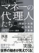 【期間限定価格】マネーの代理人たち ウォール街から見た日本株