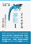 【1-5セット】Zenする 夢記