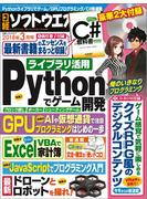 日経ソフトウエア2018年3月号