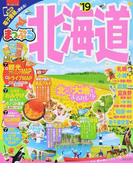 北海道 '19 (まっぷるマガジン 北海道)