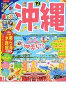 沖縄 '19 (まっぷるマガジン 沖縄)