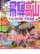 飛驒高山 白川郷・下呂温泉 '19 (まっぷるマガジン 東海)