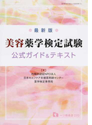 美容薬学検定試験公式ガイド&テキスト 2018最新版